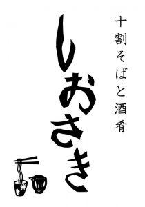 shiosaki_logo